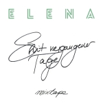 Elena - Shit vergangener Tage (Mixtape)